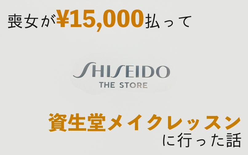 喪女が¥15,000払って資生堂メイクレッスンに行った話
